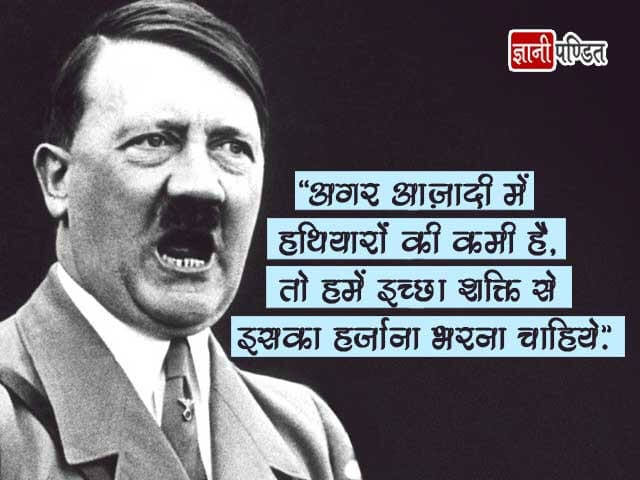 Hitler Quotes thought in hindi