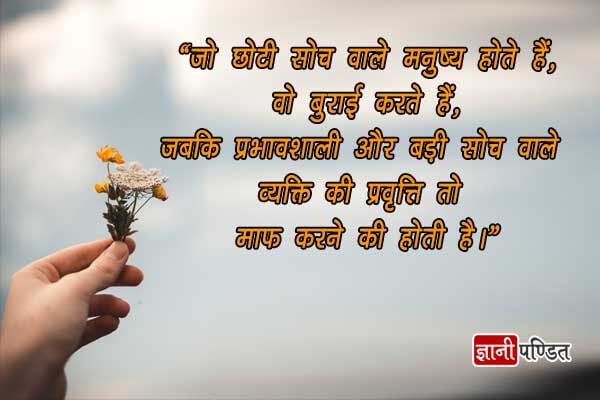 À¤¬ À¤¸ À¤Ÿ À¤¹ À¤¦ À¤¥ À¤Ÿ À¤¸ À¤'फ À¤¦ À¤¡ Thought Of The Day In Hindi