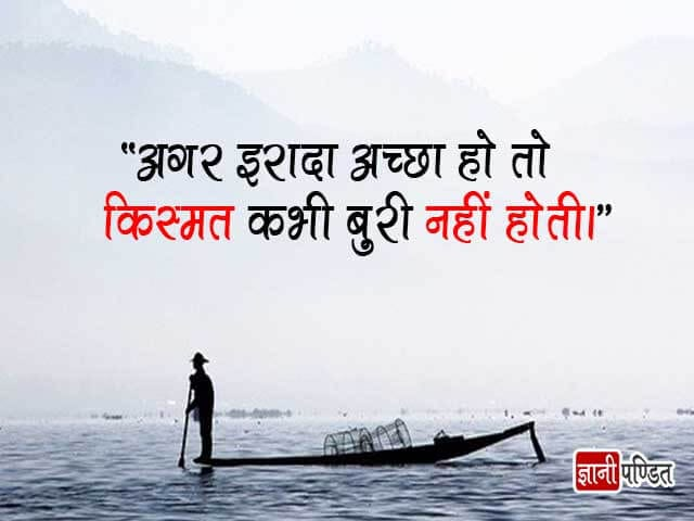 Today Motivational Thought in Hindi
