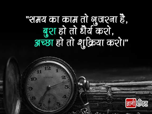 Today Nice Thought in Hindi