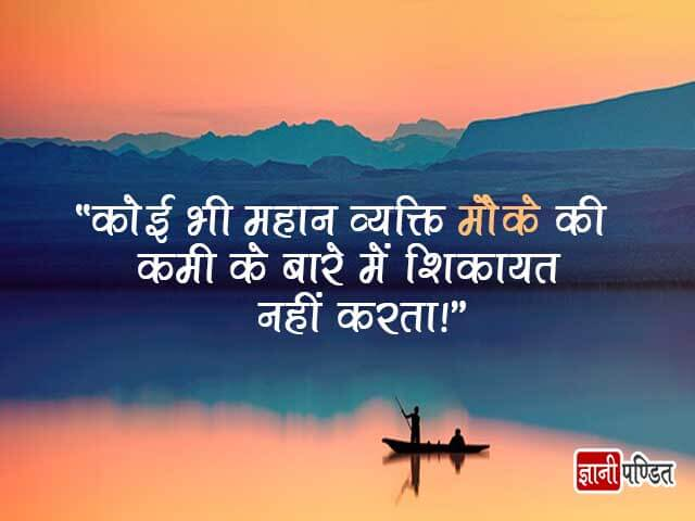 Today Thought for The Day in Hindi