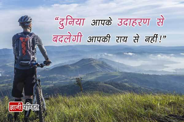Motivational Quotes for Girls in Hindi