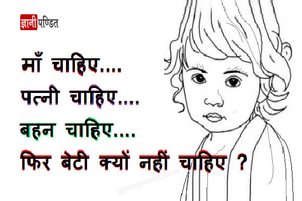 Slogans On Save Girl Child बट ह त कल ह
