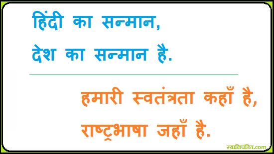 हनद दवस पर नर Hindi Diwas Slogans
