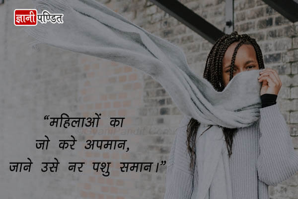 Motivational Respect Women Quotes In Hindi
