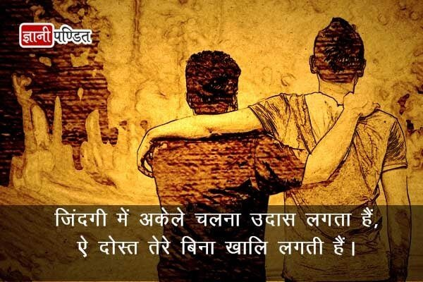 Quotes On Friendship In Hindi