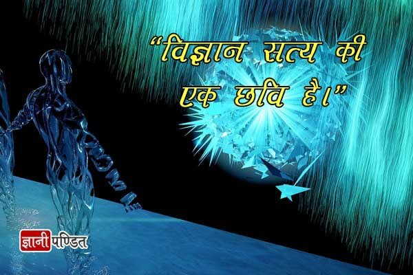 Quotes on Wonder of Science in Hindi