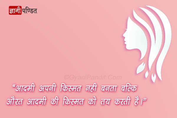 Women Self respect quotes in Hindi language