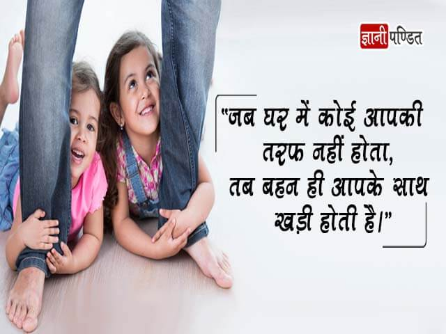 Hindi Messages for Sister