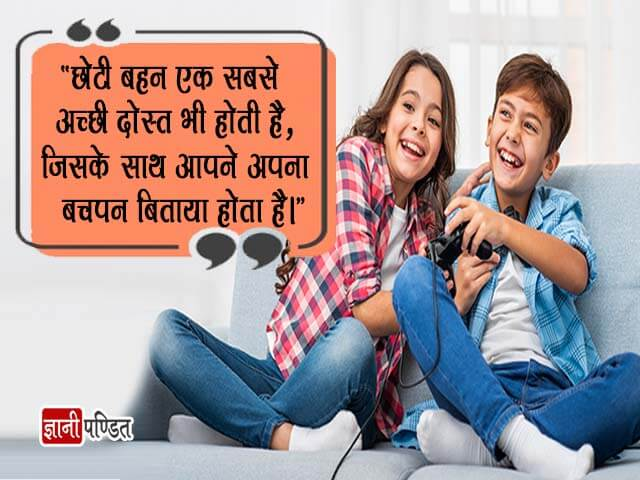 Sister Thoughts in Hindi