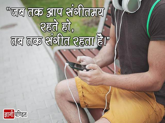 Hindi Quotes on Music