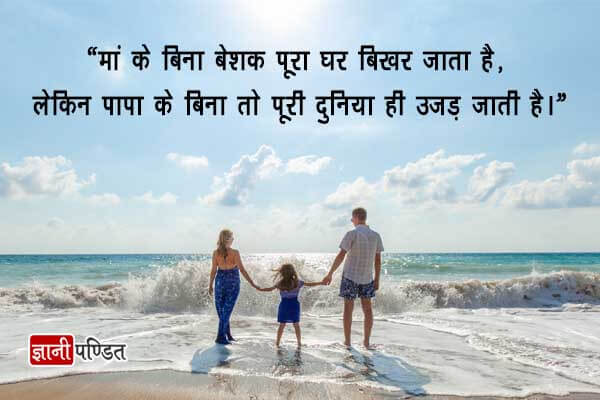 I Love My Parents Quotes in Hindi