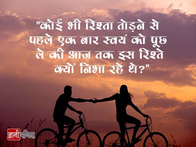 Hindi Quotes on Relationship